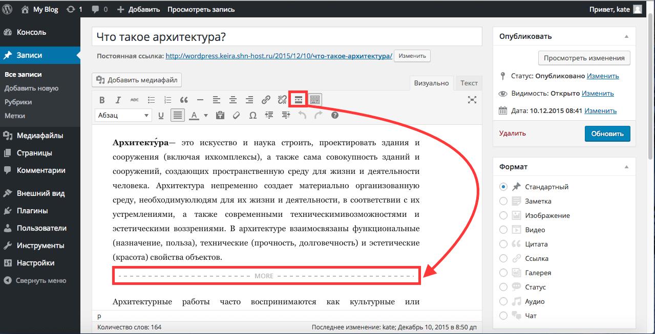 Как сделать чтобы на главной странице wordpress