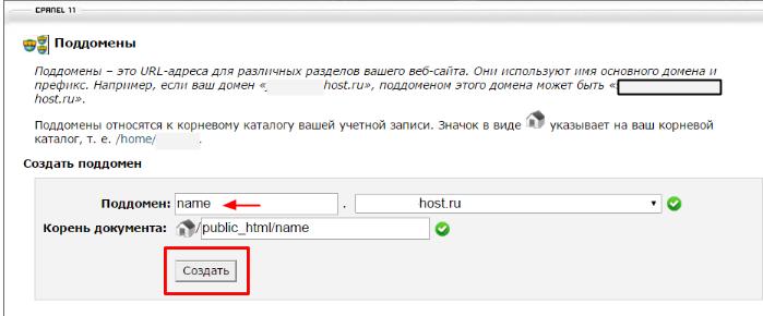 Создать хостингов html хостинг белтелеком почта