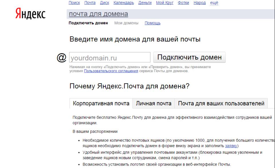 Хостинг для почтового домена на яндекс хостинг v