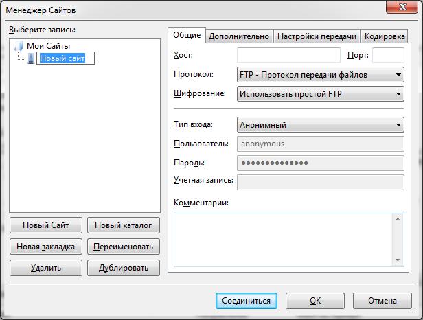 Как войти на хостинг через filezilla как сделать раскрутку сайта