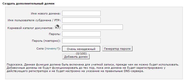 Как добавить готовый сайт на хостинг сайт автопрофи новосибирск