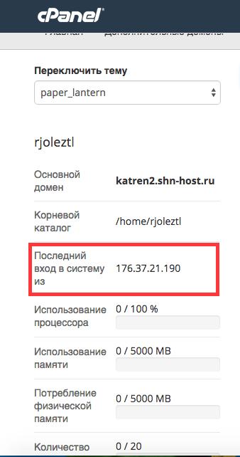Узнать IP адрес