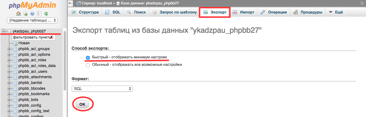 Перенос phpbb на другой хостинг услуга настройка сервера и хостинга