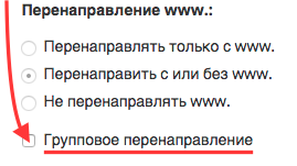 Редирект с домена на домен на одном хостинге хостинг провайдер best