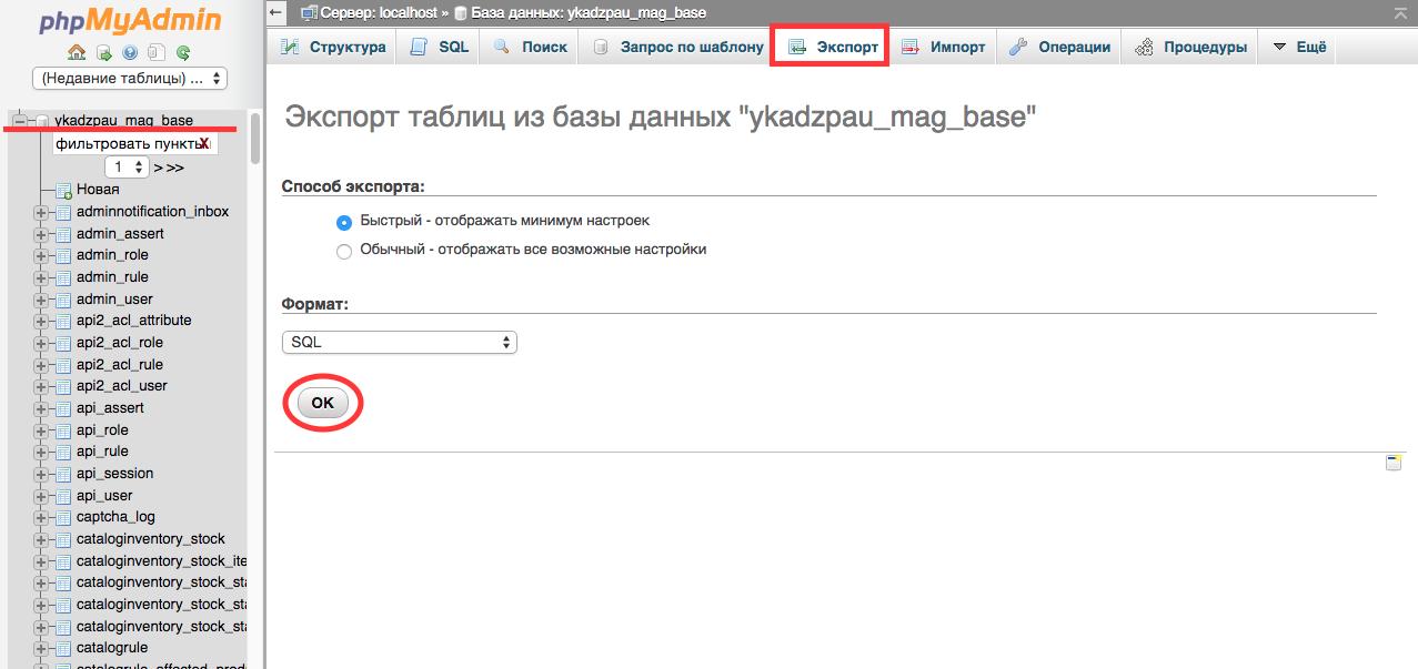 Импорт базы на хостинг платный хостинг лучше выбрать для сайта