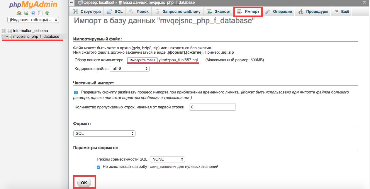Php подключение базы данных к хостингу хостинги сервером майнкрафт
