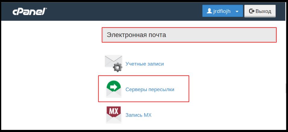 Хостинг переадресация почты хостинг бесплатный kz