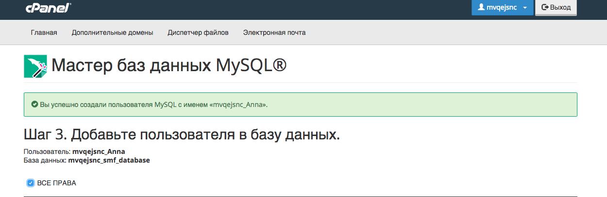 Привелегии mysql на хостинге скачать готовый сервер для css 1.6 sourse v34