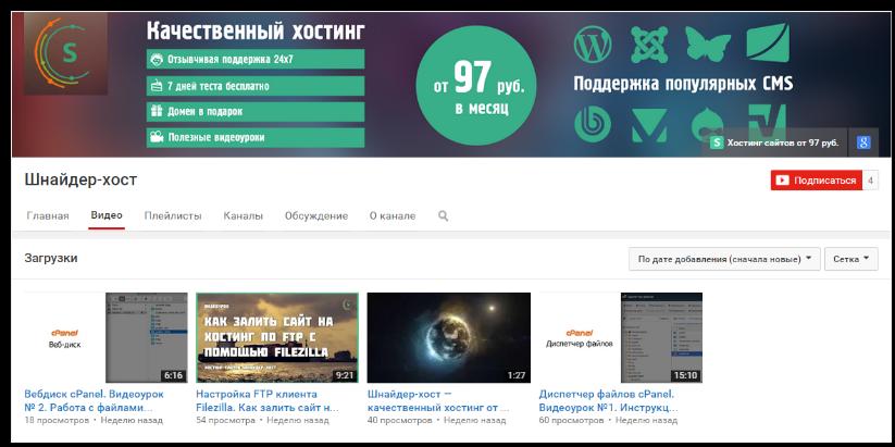 Канал для хостинга видео бесплатный хостинг сайт и форум
