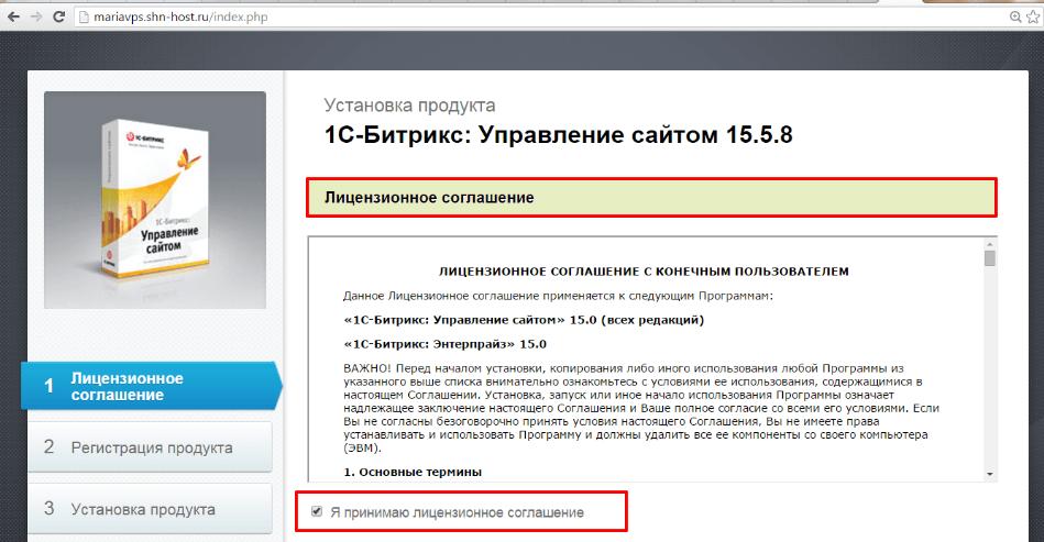 Обновление php в битрикс веб окружение сертификация битрикс24 ответы