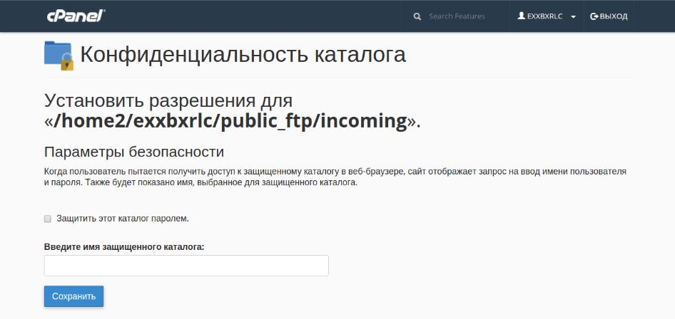 Анонимный домен и хостинг купить как попасть с хостингом