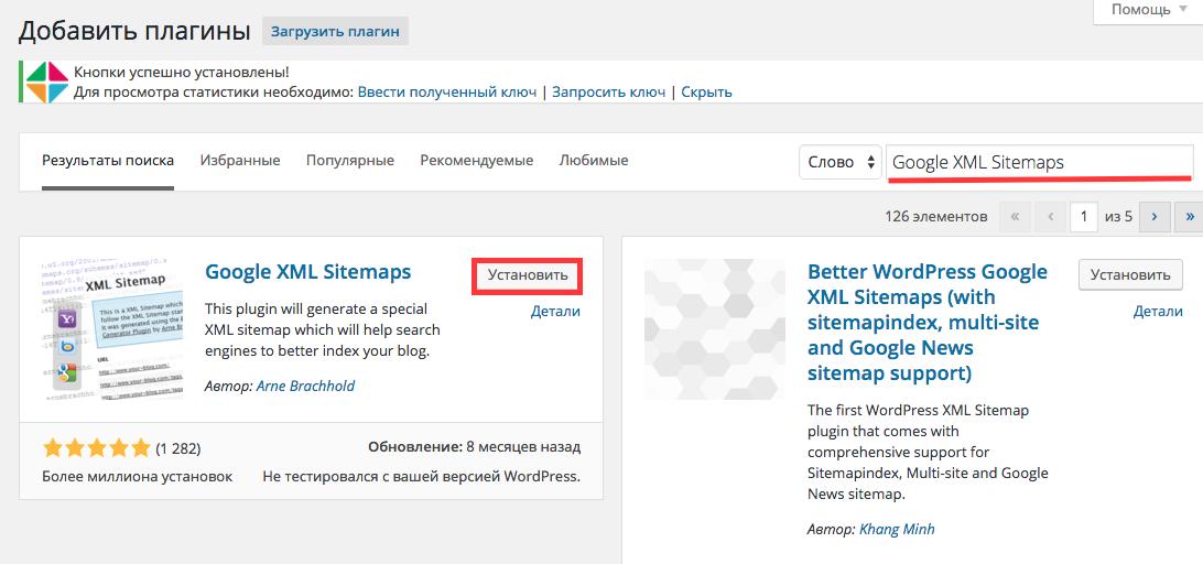 Создание sitemap и карты html на wordpress Шнайдер блог