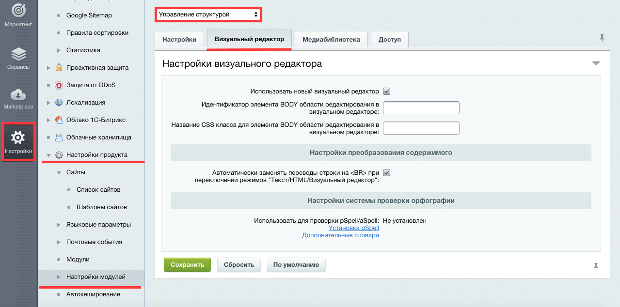 Битрикс php редактор support amocrm ru