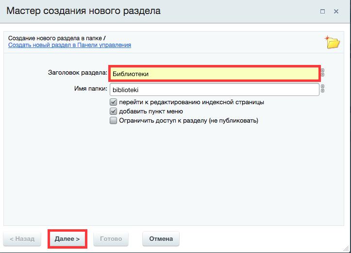 Битрикс тип меню система битрикс инструкция