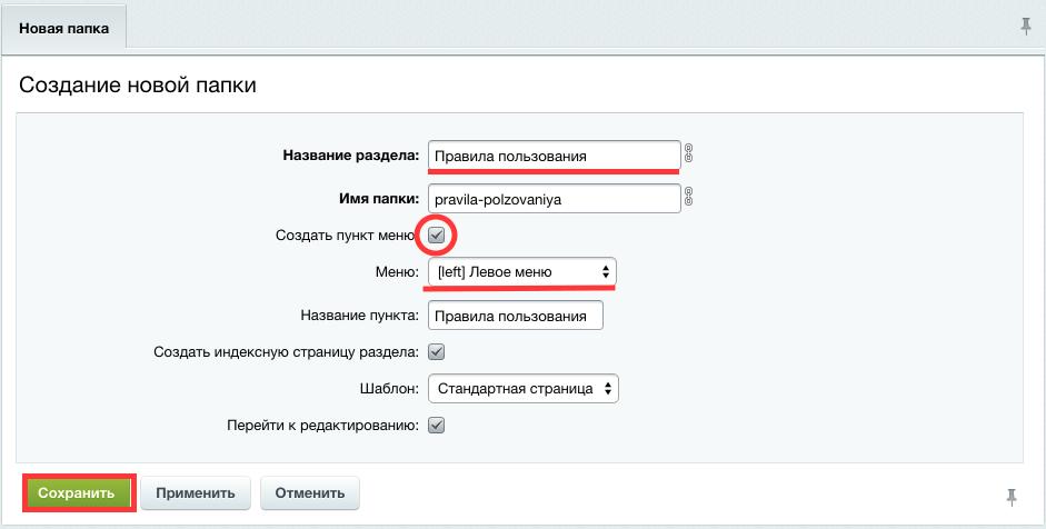 Добавить пункт меню на сайте в битрикс интеграция амосрм