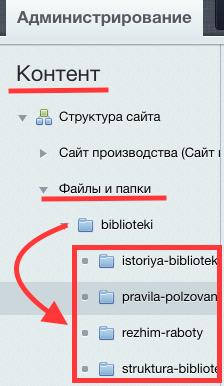 Битрикс раскрывающееся меню менеджмент crm система