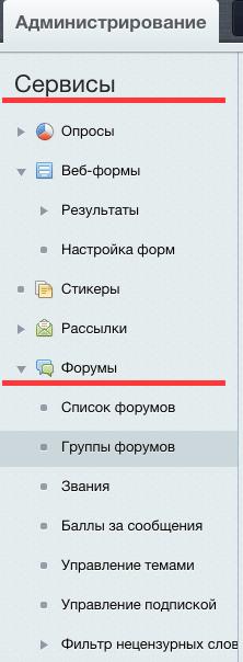 Как установить форум на сайт битрикс битрикс24 скачать на компьютер
