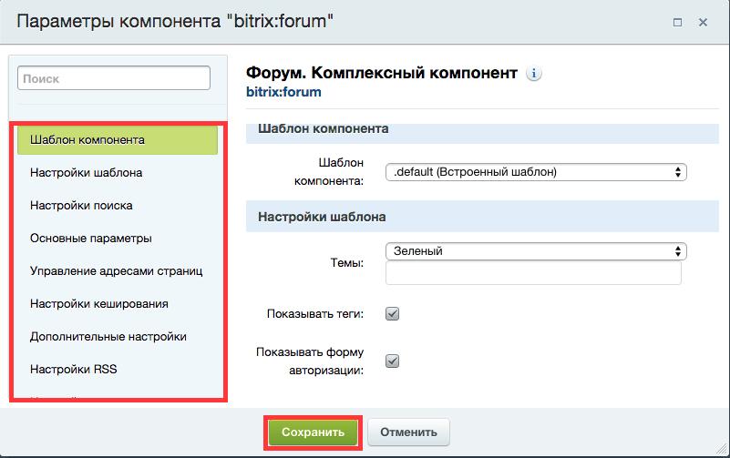 Как добавить форум битрикс интеграция с 1с битрикс управление сайтом