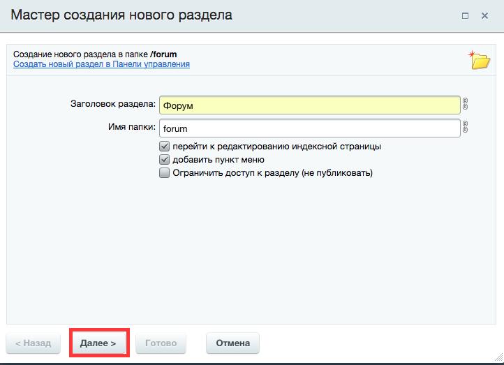 пошаговая инструкция по созданию форума