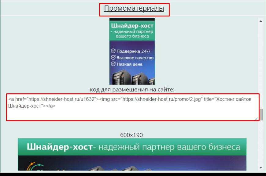Партнерство хостинг хостинги гта серверов