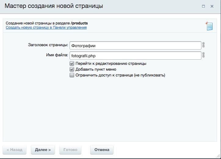 Как создать новую страницу на сайте битрикс php 7 битрикс