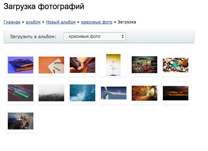 Загрузка картинок для галереи сайта