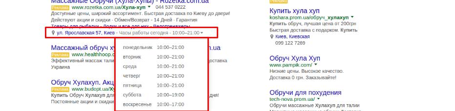 Добавить адрес в google adwords поисковая оптимизация или контекстная реклама