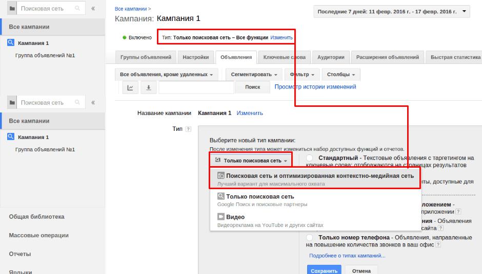 Контекстная реклама на google adwords
